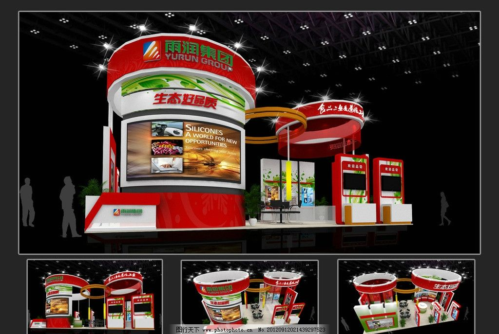 雨润食品展 雨润展位 展位设计 展会展览 绿色 安全 特装 空间设计