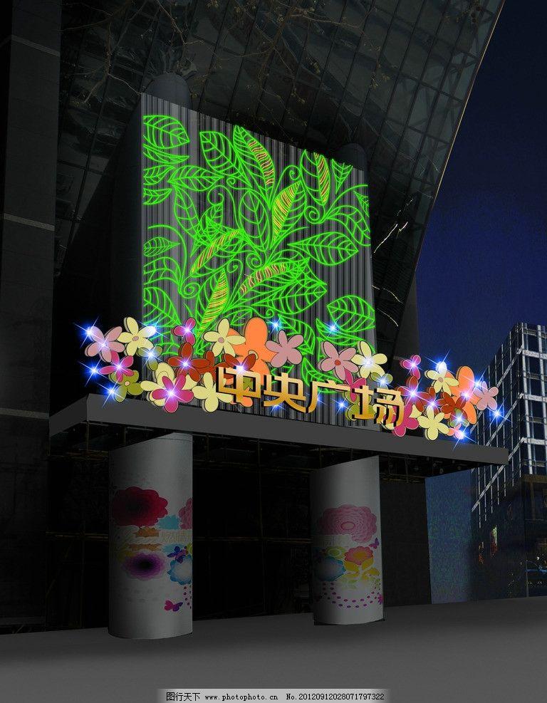 商场门头设计 商场开业 璀璨灯光 绿叶 花丛 室外设计 中央商场图片