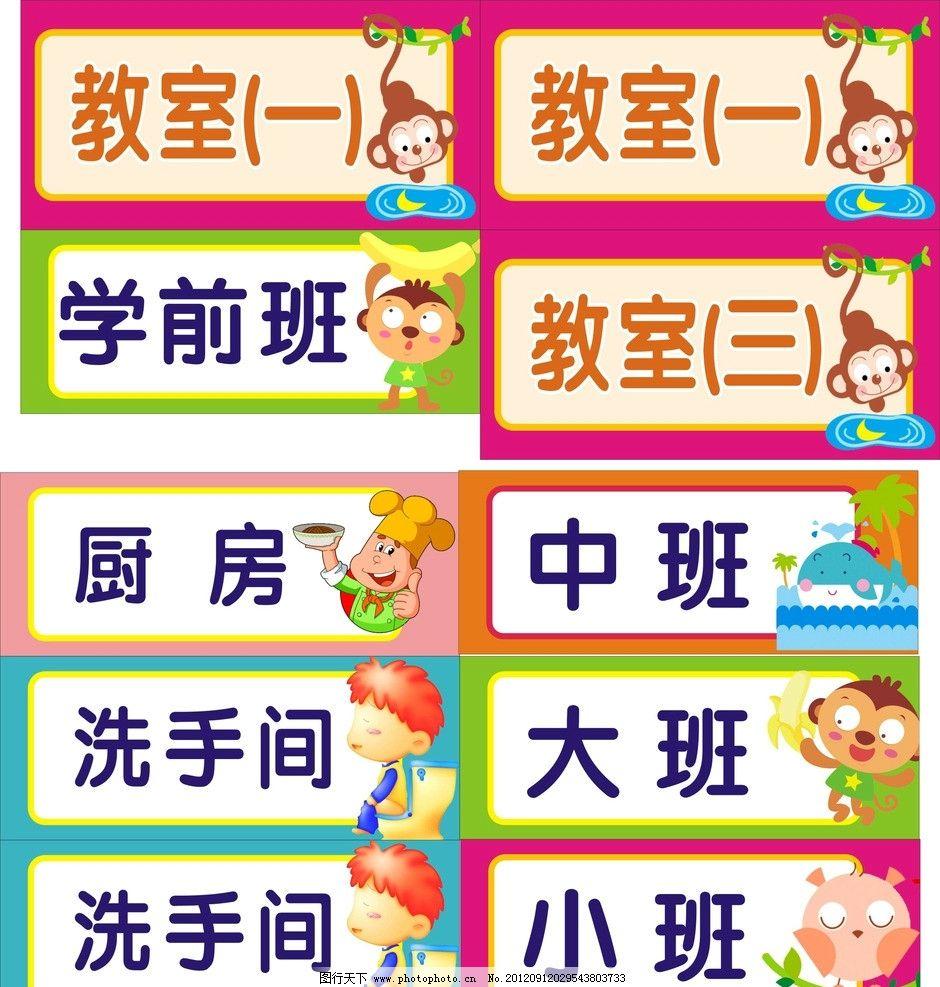 幼儿园科室牌图片,猴子 可爱图片 动物 洗手间 小孩