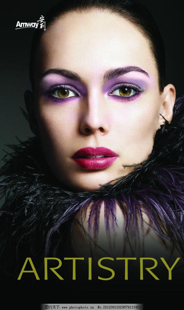 安利雅姿 安利 雅姿 女人 外国女人 美女 彩妆 紫色 大眼睛 性感 嘴辱