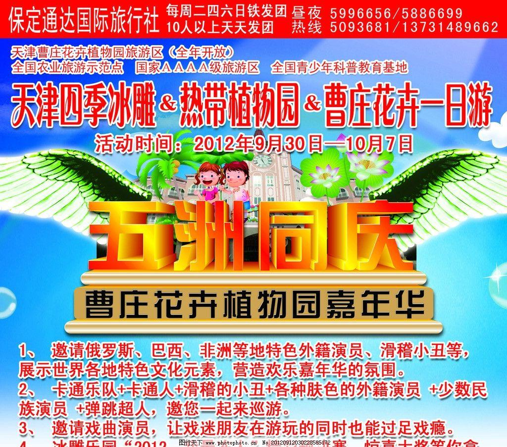 五洲同庆 国庆 五洲 植物园 冰雕 乐园 花卉 嘉年华 源文件 展板模板