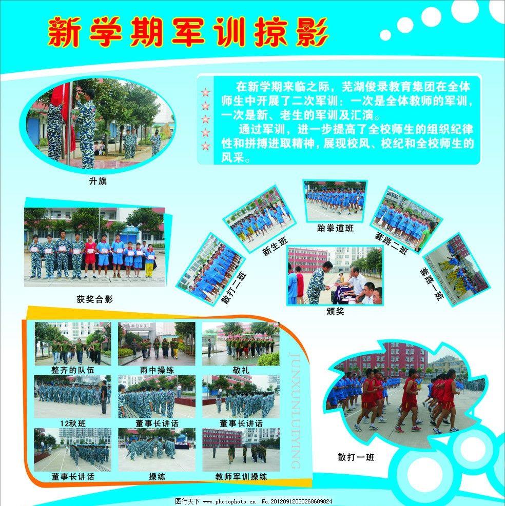 军训掠影展板 学校展板 蓝色展板背景图片