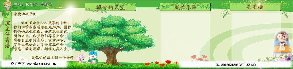 教室墙报公开栏图片_展板模板_广告设计_图行天下图库