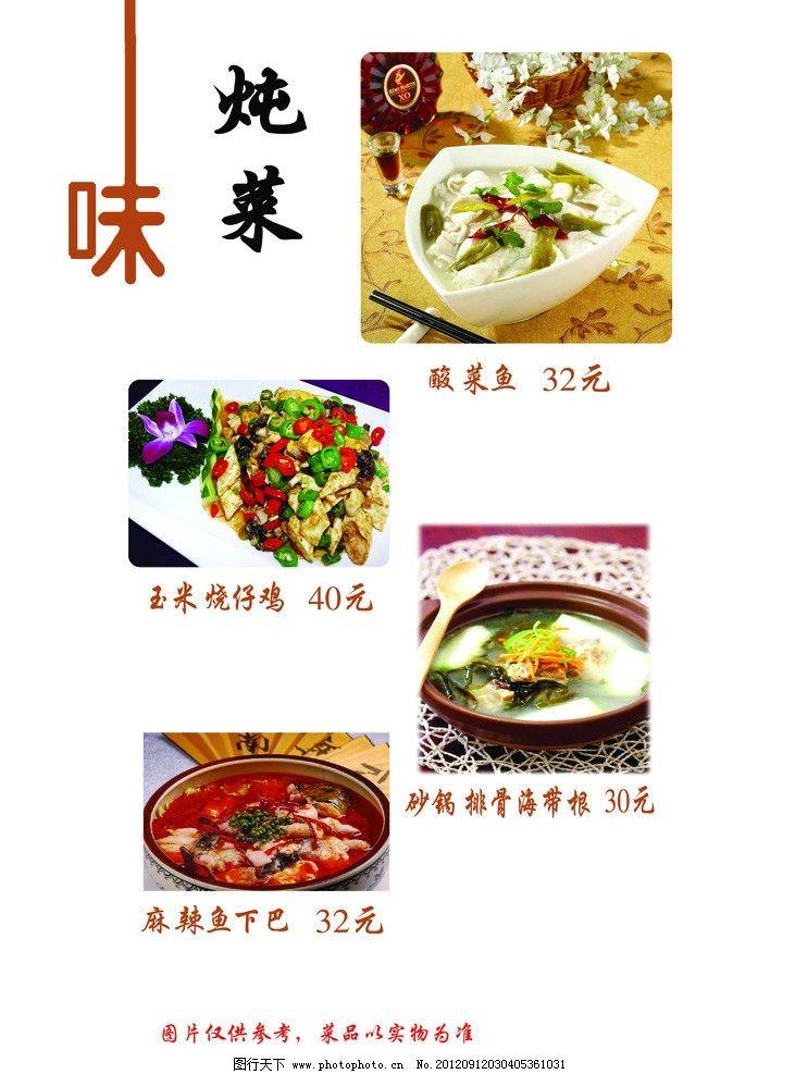 菜谱 炖菜 酸菜鱼 玉米烧仔鸡 麻辣鱼下巴 砂锅排骨海带根 菜单菜谱