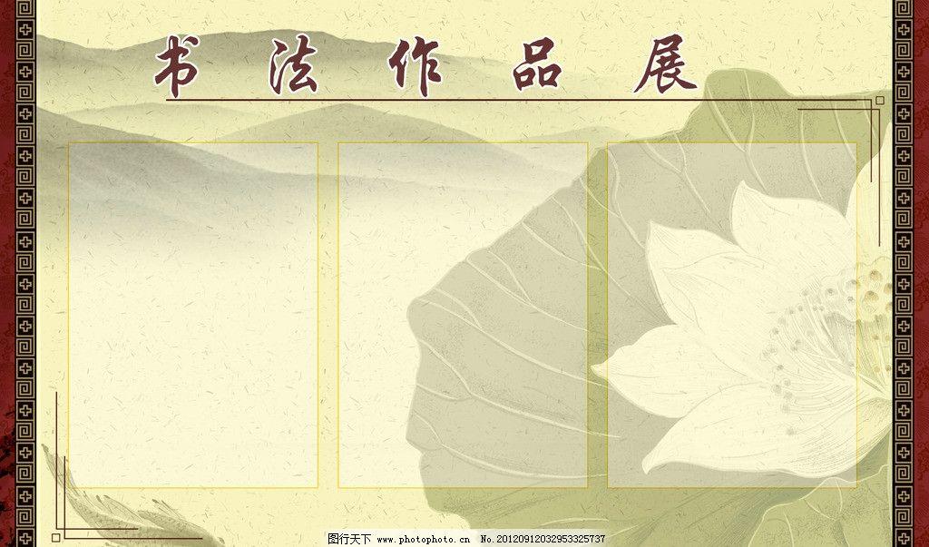书法作品展背景 展板底图