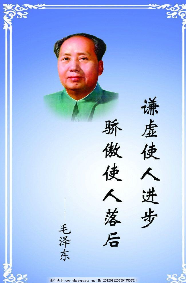 名人名言 读书标语 农家书屋标语 走廊议会 毛泽东名言 毛主席语录