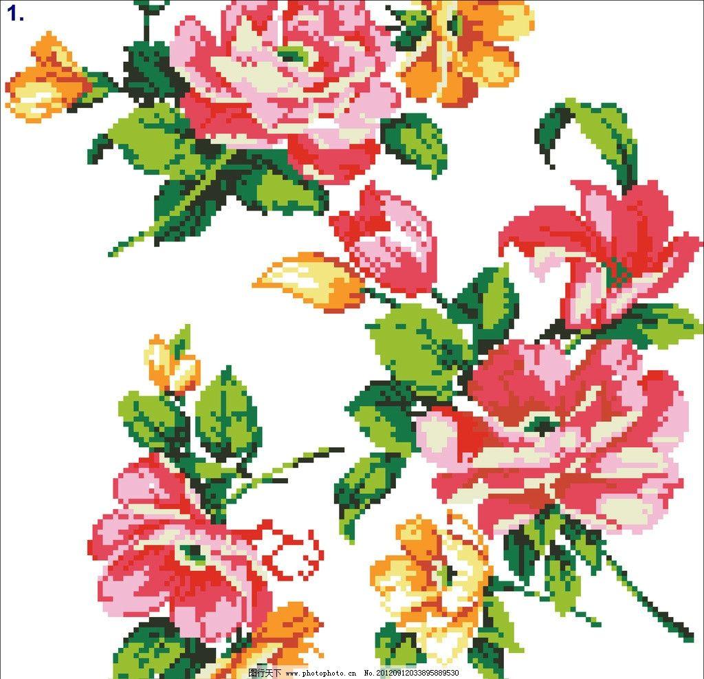 花朵 玫瑰花 小花 牡丹 花束 树叶 十字绣图片 十字绣源文件 素材