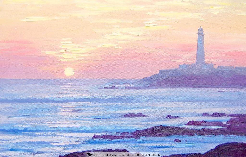 油画 海岸灯塔图片
