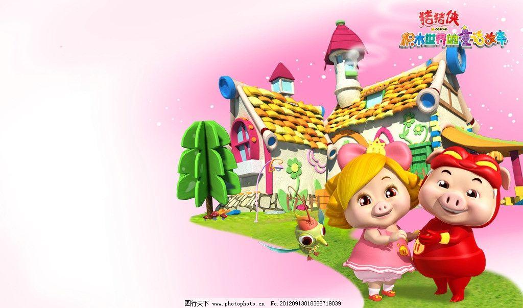 猪猪侠 可爱小猪猪 动漫小猪 矢量小猪 卡通动漫 画册设计 广告设计