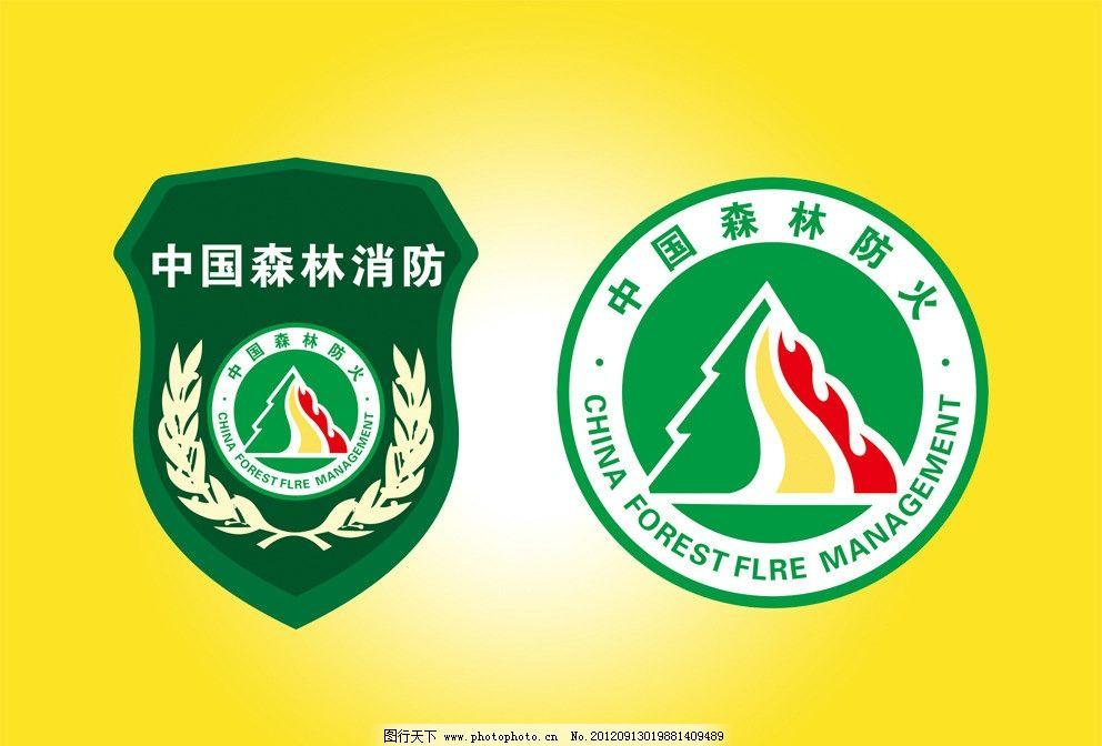 中国森林消防标志图片