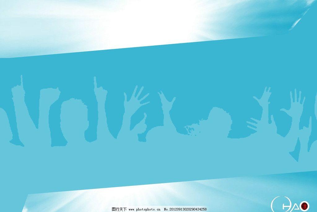 ppt模板 蓝色 人群 剪影 ppt 模板 背景底纹 底纹边框 设计 300dpi