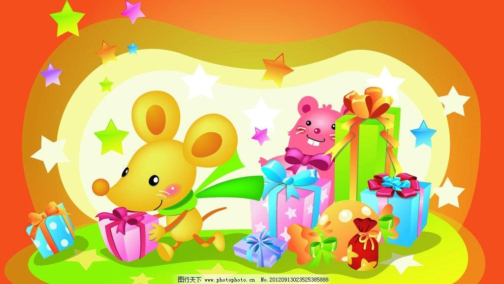 幼儿园装饰壁纸画 卡通 小老鼠 小田鼠 礼物 星星 橘红色 可爱