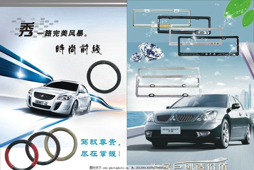 汽车用品手册封面图片