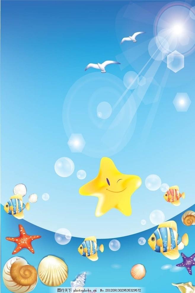 海底世界 海洋 卡通动物 海鸥 阳光 鱼 卡通鱼 广告设计 矢量 ai