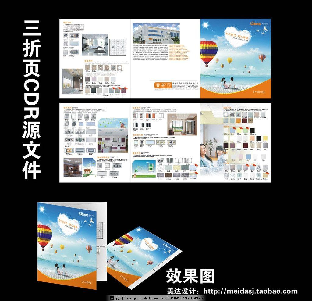集成吊顶三折页 三折页设计 宣传页 宣传单 矢量