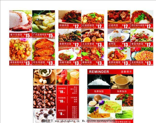 快餐店价目表 快餐 简餐 茶餐厅 灯片 宣传 dm 海报 价目 sharing