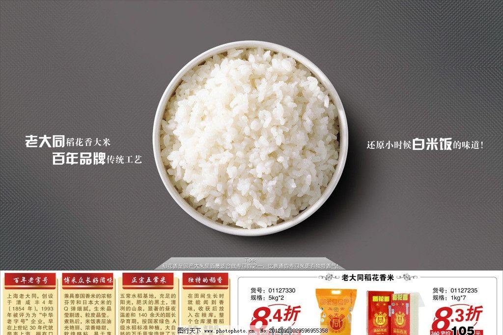 一碗大米饭简笔画