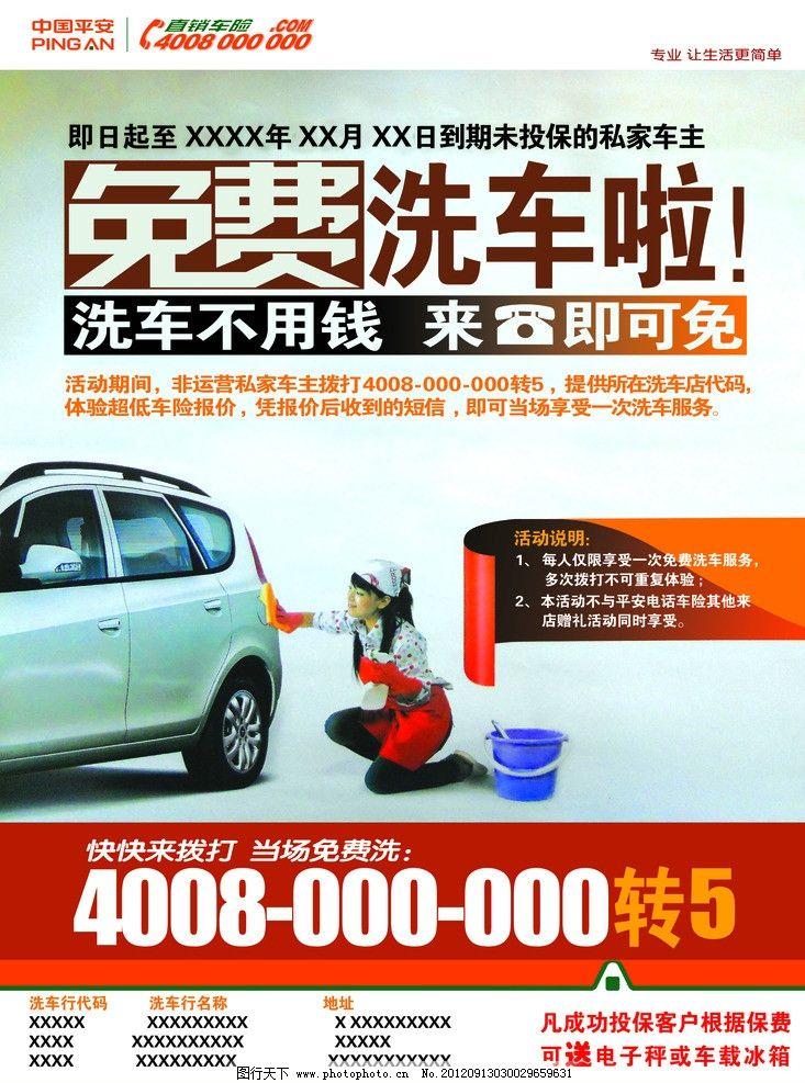 中国平安车险 免费洗车图片
