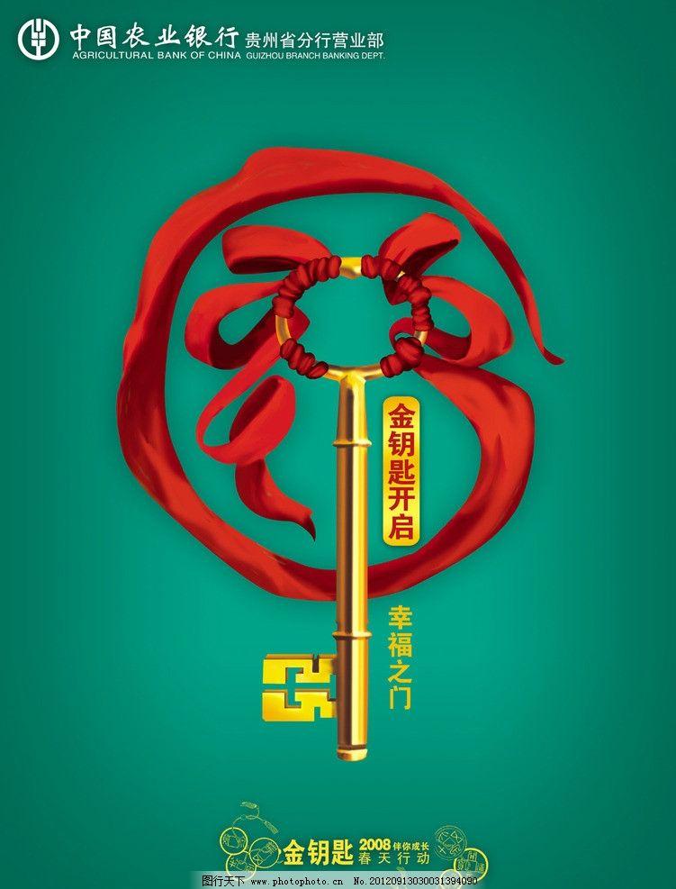 福字 福 飘带 布带 红飘带 钥匙 金钥匙 中国风 海报设计 广告设计