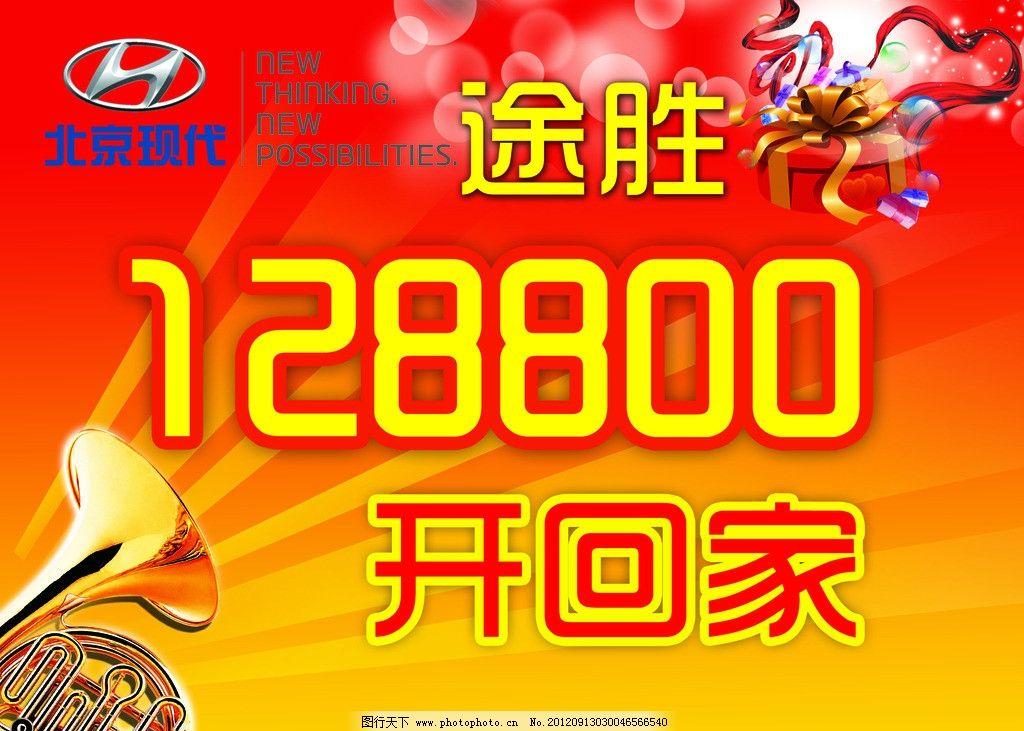 现代途胜车顶牌 北京现代 海报 手举牌 车贴 海报设计 广告设计模板