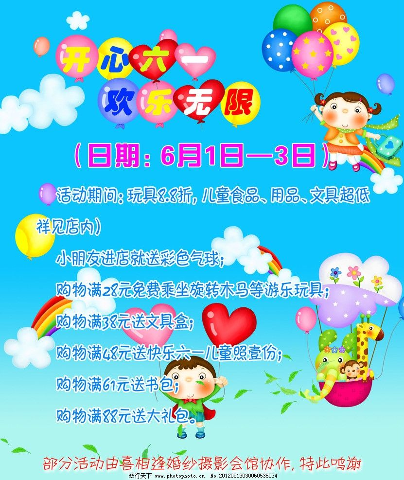 超市宣传海报 六一儿童节 宣传 海报 海报设计 广告设计模板 源文件