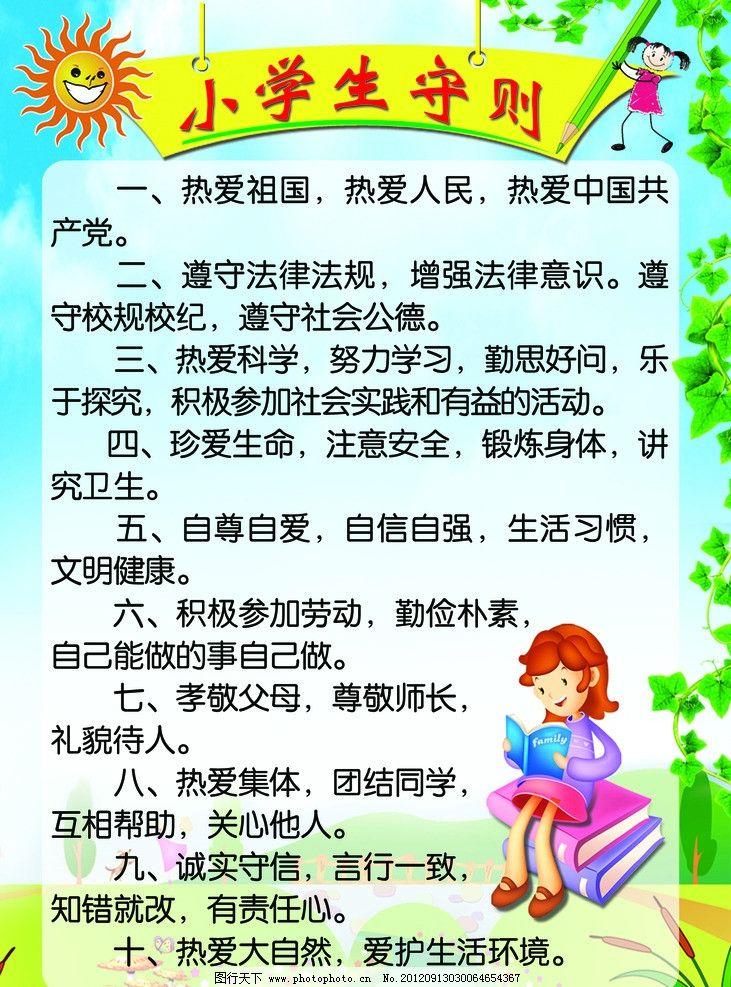 小学生守则 叶 太阳 卡通人 蓝背景 海报设计 广告设计模板 源文件 80
