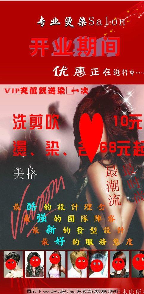 美发x展架 美发写真 发廊贴画 海报设计 广告设计 矢量 cdr