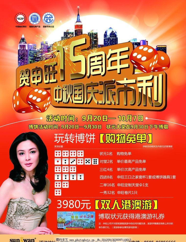 申旺卫浴国庆活动 申旺卫浴 中秋 礼物 建筑 美女 海报设计 广告设计