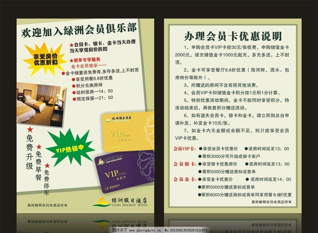 酒店优惠活动宣传单图片