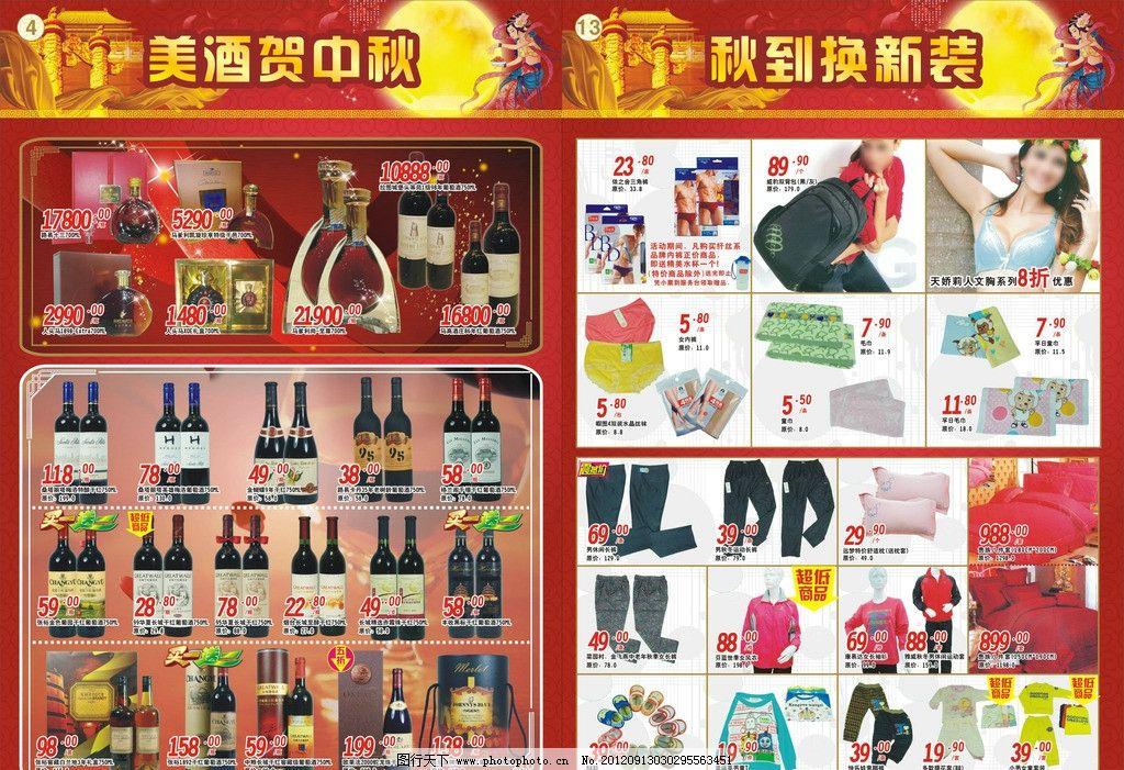 中秋节dm 中秋海报 针织 国庆 国庆海报 红酒 名贵酒 广告设计