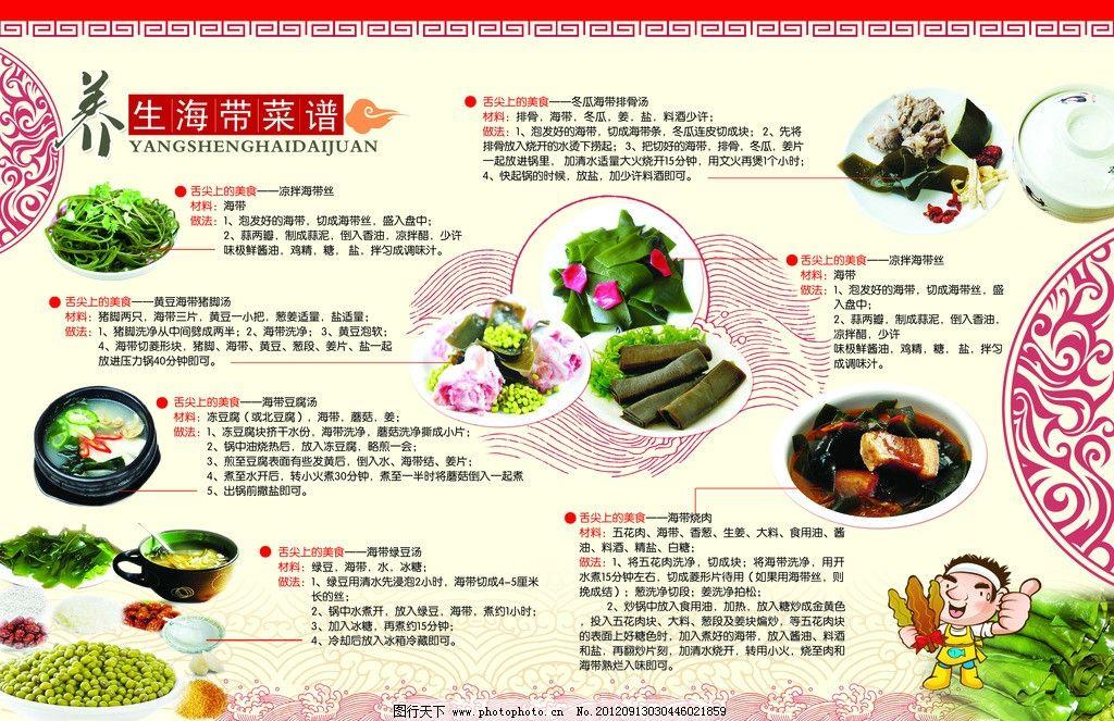 海带菜谱 海带 菜谱 折页 营养食品 菜单菜谱 广告设计模板 源文件