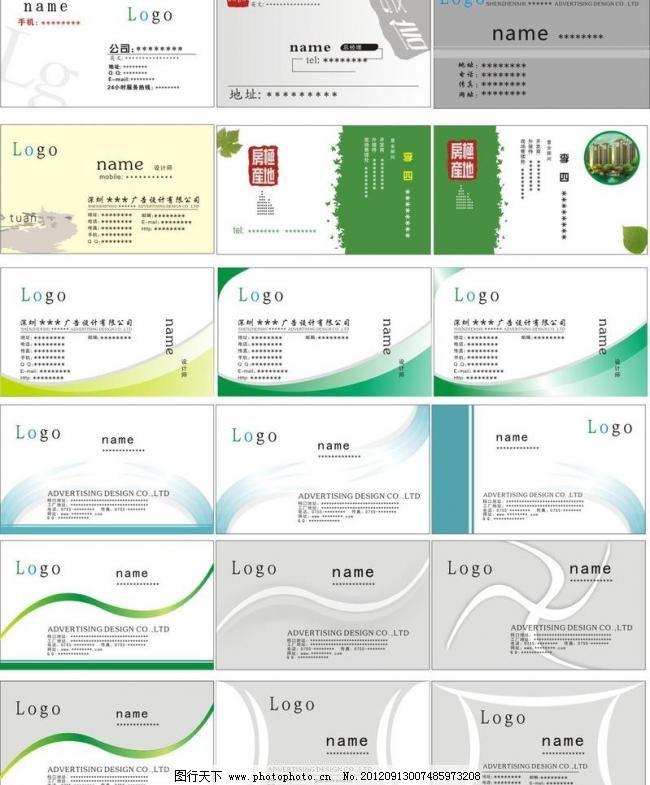 条纹 名片模版      条纹 图案 房地产      银色 绿色 个性名片 异形图片