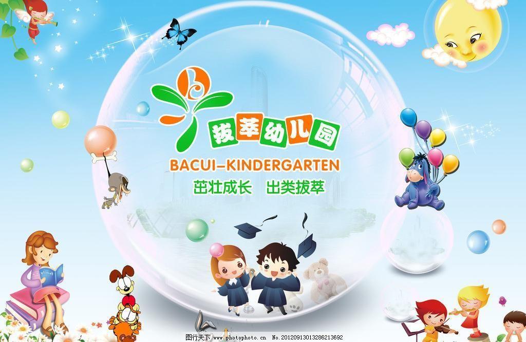 幼儿园六一版面设计图片