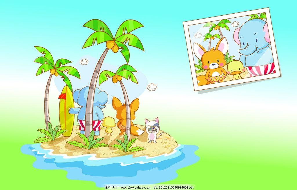 卡通新天地 卡通 蓝天 白云 小象 小狐狸 小猫咪 椰子树 岛屿 海滩