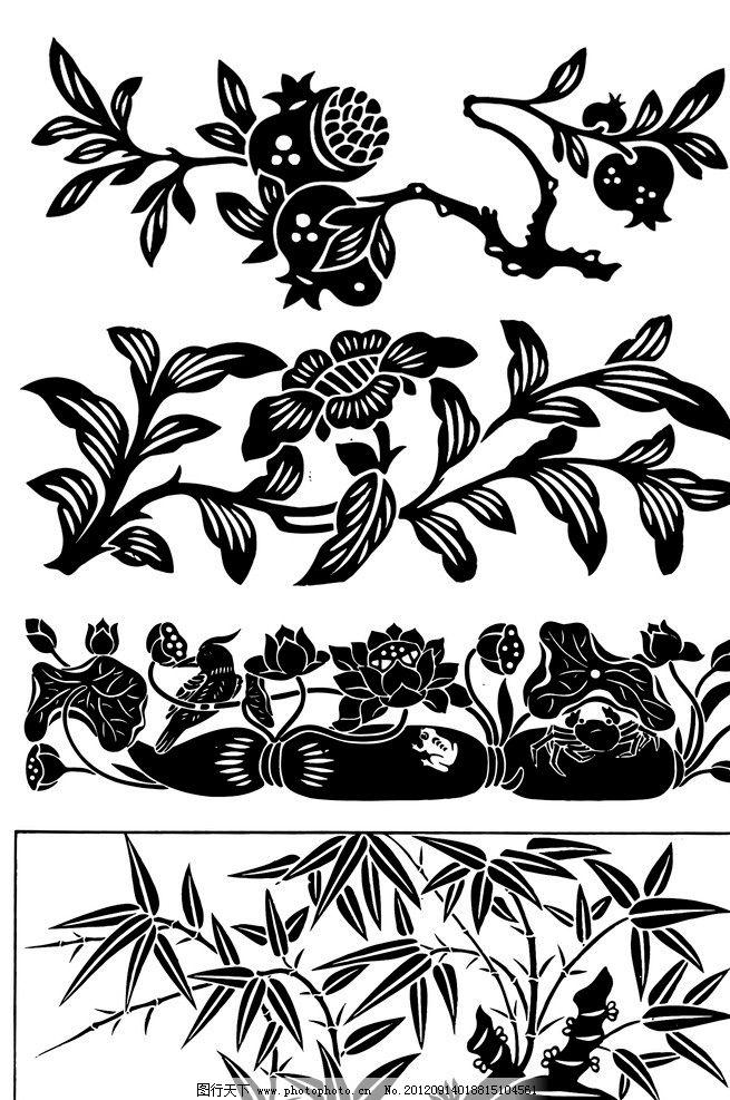 中国传统装饰图案 中国装饰花纹图案 中国传统图案 装饰图案 传统文化