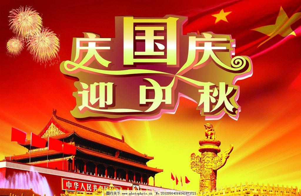 迎中秋庆国庆 天安门 中秋节 国庆节 天坛 烟花 图腾 节日素材 源文件