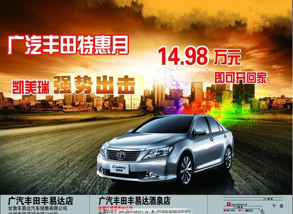 凯美瑞丰田 凯美瑞 丰田 汽车 海报 dm 广汽 特惠 海报设计 广告设计