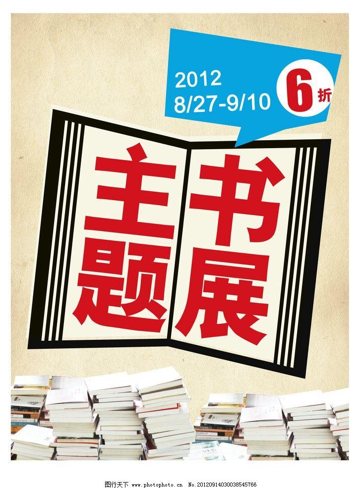 书展海报 打折 海报设计 广告设计模板 源文件
