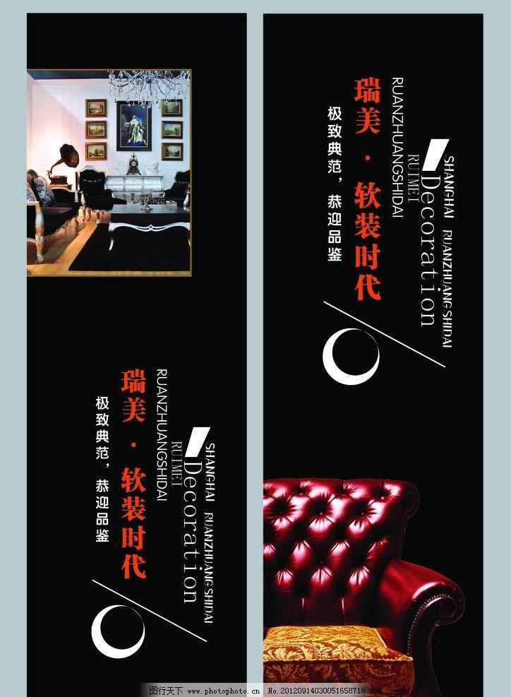 广告设计 海报设计  软装海报广告 软装风格 家 时尚家居 长桌 欧式