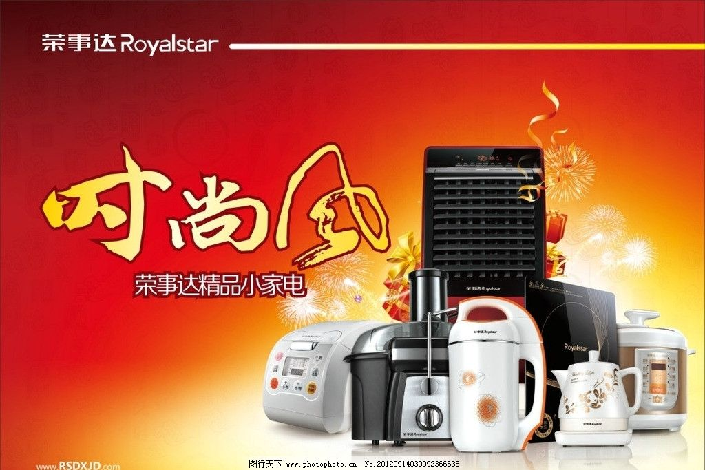 荣事达小家电全家福 时尚风 豆浆机 电饭煲 电压力锅 榨汁机 空调扇