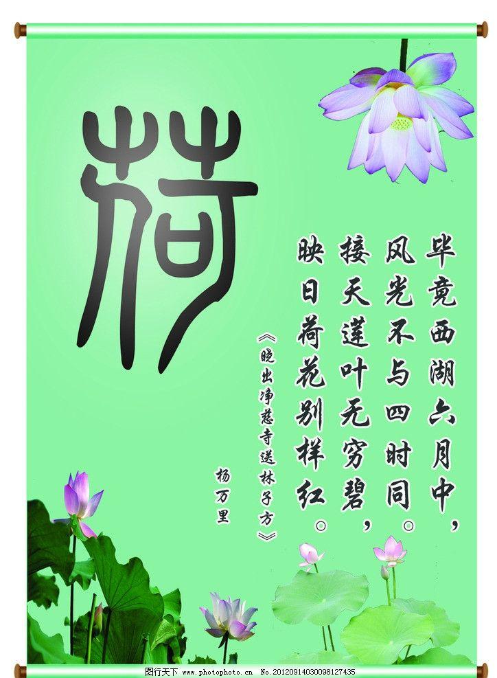 荷花挂画 字体 诗 杨万里 画轴 晓出净慈寺送林子方 海报设计