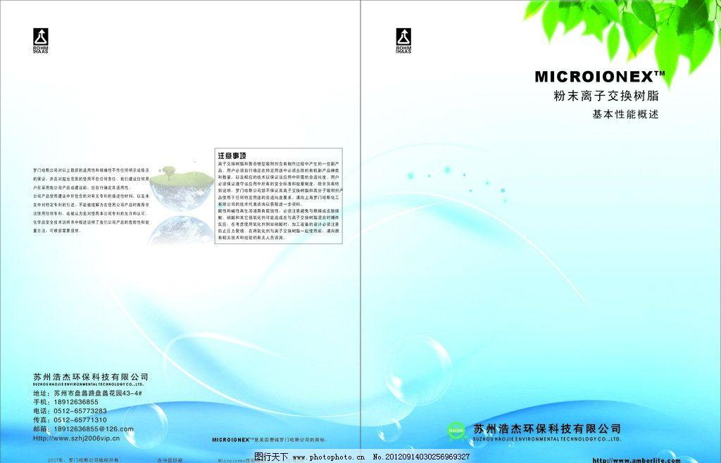 宣传单 二折页 环境 保护 科技 树叶 地球 淡蓝色背景 水 dm宣传单