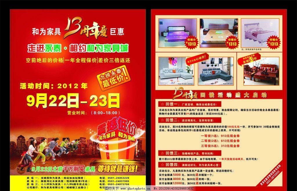 周年庆宣传单图片_展板模板_广告设计_图行天下图库