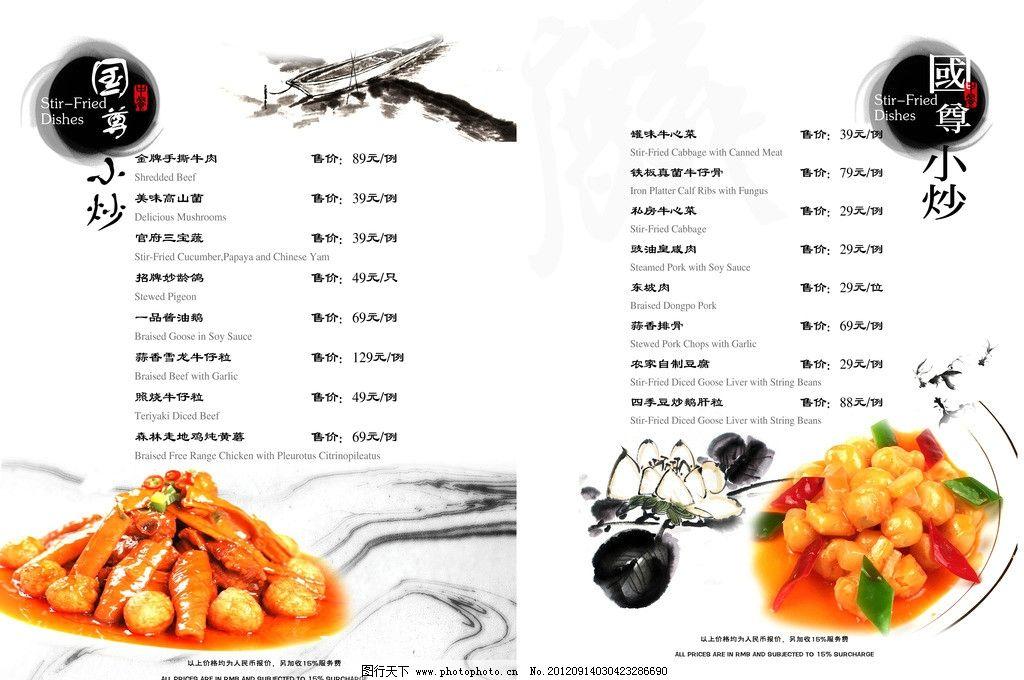 菜谱 中餐 水墨 传统 海参 燕窝 鱼翅 珍品 星级酒店 高清素材 菜单菜