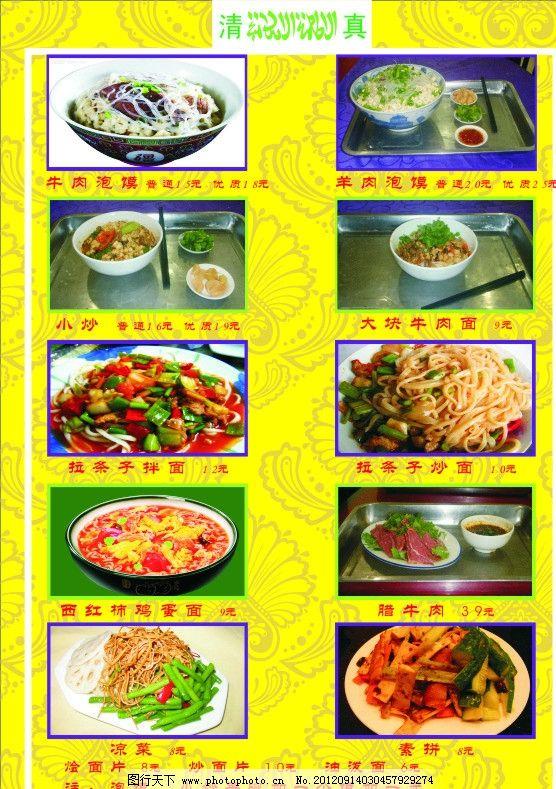 清真菜谱 菜谱 清真 牛羊肉泡馍 菜单菜谱 广告设计 矢量 cdr