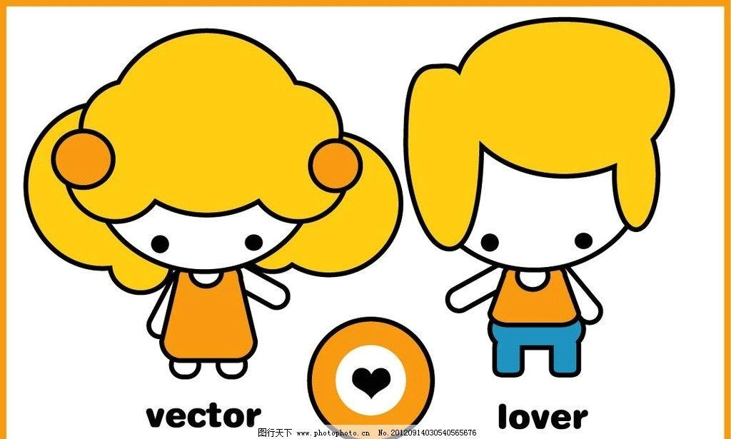 love卡通人物 男生 女生 爱情 情侣 情侣头像 矢量图 矢量