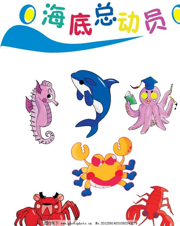 海底总动员 海豚 海马 儿童 儿童节 螃蟹 乌贼 龙虾 海底世界