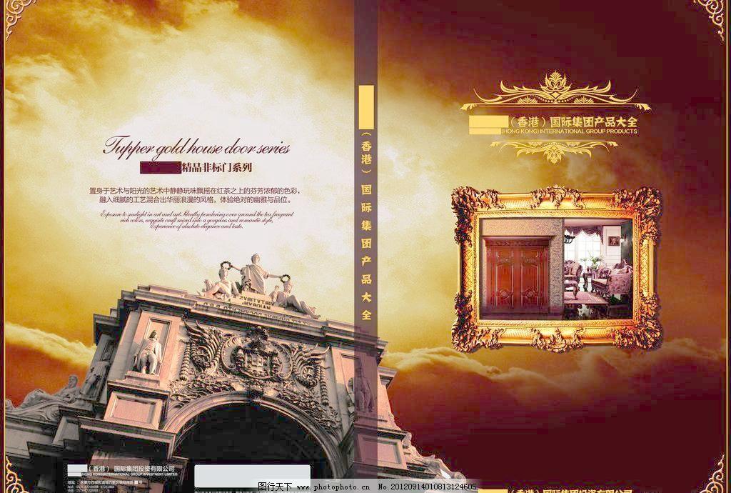 欧式风格画册封面图片