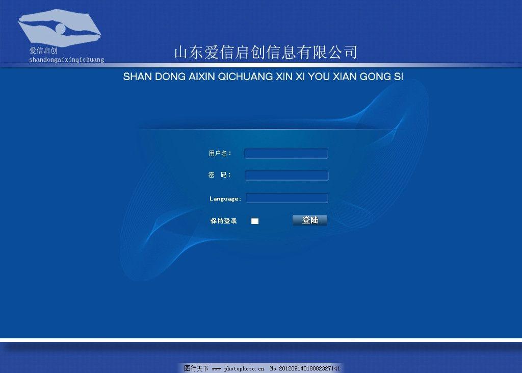 登陆页面 登陆界面 网页设计 中文模版 网页模板 源文件 72dpi psd