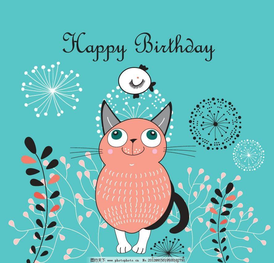 小猫 生日 贺卡